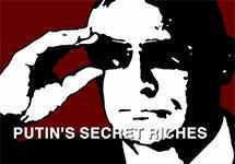"""Заставка фильма """"Тайные богатства Путина"""""""