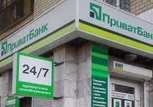 """Отделение """"Приватбанка"""". Фото: privatbank.ua"""
