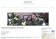 """Скриншот сайта """"Немцов мост"""""""