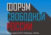 Логотип Форума свободной России