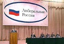 """Съезд """"Либеральной России"""". Фото с сайта Allnews.ru"""
