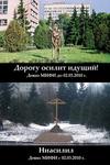 Памятник и крест перед зданием МИФИ. Фото с сайта www.ibk.ru