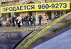 Продажа недвижимости. Фото Дм. Борко/Грани.Ру