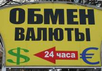 Обмен валюты. Фото А.Карпюк/Грани.Ру