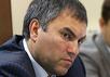 Вячеслав Володин. Фото с сайта www.edinros.er.ru