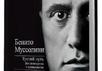 Фрагмент обложки книги Бенито Муссолини