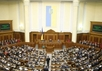 Заседание Верховной рады. Фото: rada.gov.ua