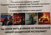 """Листовка против """"референдума"""" в Донецке. Фото novosti.dn.ua"""
