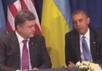 Петр Порошенко и Барак Обама. Кадр видеотрансляции