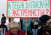 Экстремизм. Фото: Ю.Тимофеев