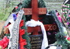 На могиле Александра Осипова в Выбутах под Псковом. Фото: gubernia.pskovregion.org