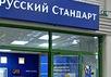"Банк ""Русский Стандарт"". Фото с сайта банка"