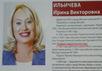 Фрагмент листовки кандидата Ильичевой с указанием на несуществующую ученую степень. Фото: Каспаров.Ру
