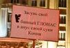 Плакат на несогласованной акции Стратегии-31. Москва, октябрь 2010. Фото: denskii-lazy.livejournal.com