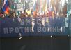 """Марш мира в Москве. Фото: Ю.Тимофеев/""""Грани"""""""