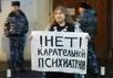 Пикеты за освобождение Надежды Савченко. Фото Юрия Тимофеева/Грани.Ру