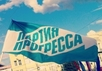 Флаг Партии прогресса. Фото: partyprogress.org