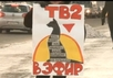Пикет в поддержку ТВ-2. Кадр видеорепортажа