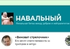 Скриншот блога Алексея Навального