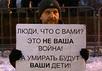 На пикете против войны с Украиной. Кадр Грани-ТВ