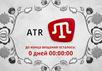 Прощальная заставка телеканала ATR