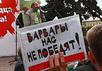 Митинг в защиту Петербурга. Фото Грани.Ру