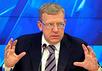 Алексей Кудрин. Фото с сайта newsfiber.com
