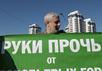 Митинг москвичей против уплотнительной застройки. Фото Дмитрия Борко