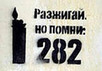 Граффити.Фото: rufront.ru