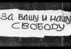 """Один из плакатов """"демонстрации семерых"""""""
