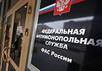 Федеральная антимонопольная служба. Фото: faspomnit.fas.gov.ru