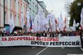"""Марш миллионов-3"". Фото Ники Максимюк"