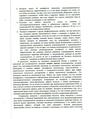 Независимая экспертиза по Михаилу Косенко 4