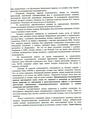 Независимая экспертиза по Михаилу Косенко 5
