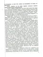 Независимая экспертиза по Михаилу Косенко 6