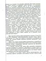Независимая экспертиза по Михаилу Косенко 7