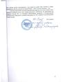 Независимая экспертиза по Михаилу Косенко 8