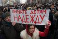 Марш против подлецов. Фото Юрия Тимофеева