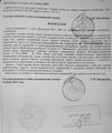 Судмедэкспертиза травм бойца Филиппова