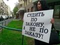 Пикеты в день приговора Михаилу Косенко. Фото Грани.Ру