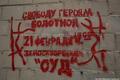 У Замоскворецкого суда 21.02.2014. Фото Евгении Михеевой/Грани.Ру