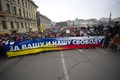 Марш мира. Фото: Грани.Ру