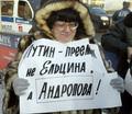Валерия Новодворская на пикете в поддержку правозащитника Станислава Дмитриевского. Февраль 2006 года. Фото: Дмитрий Лекай/Коммерсантъ