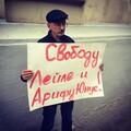 Олег Орлов на пикете в защиту Лейлы и Арифа Юнус. Фото В.Дмитрошкина