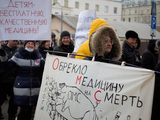 Митинг врачей в Москве. Фото Юрия Тимофеева/Грани.Ру